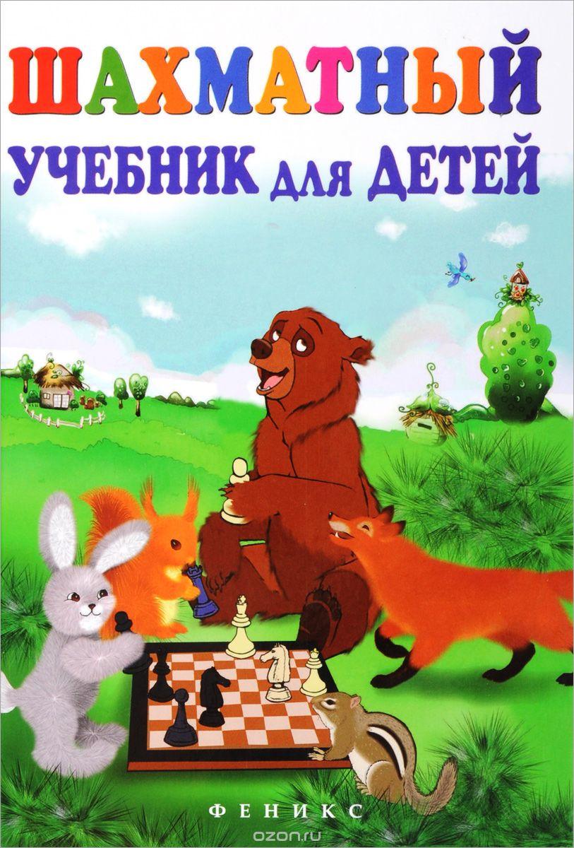 shahmatniy-uchebnik-dlia-detey