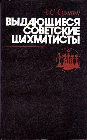 sovetskie-shahmatisti