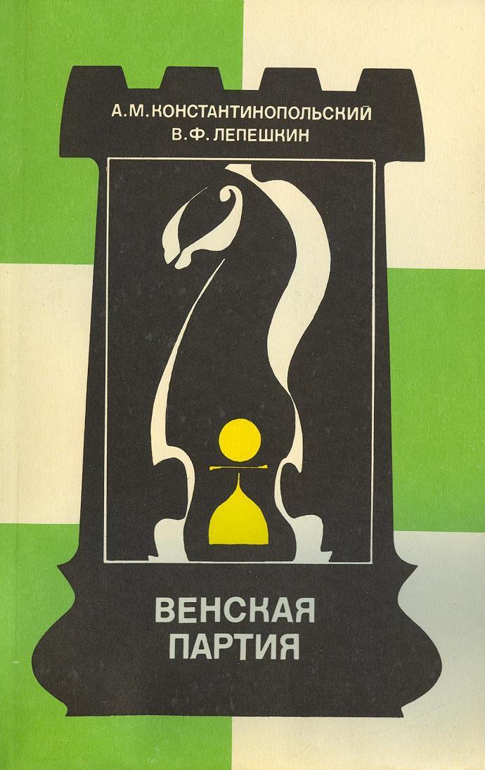 venskaya-partiya