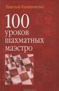 100-urokov-shahmatnyh-maestro