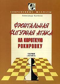 ataka-na-korotkuiy-rokirovku