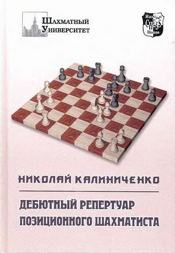 debyutiy-repertuar-pozicionnogo-shahmatista