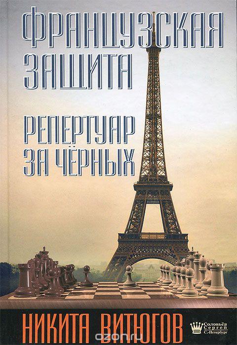 frantsuzskaia-za-chernih