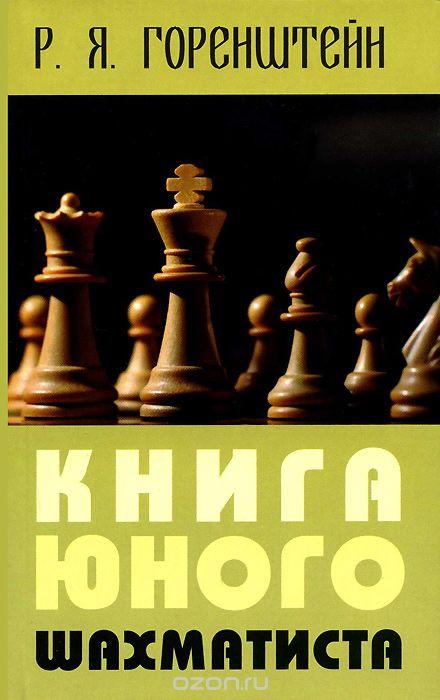 kniga-iunogo-shahmatista