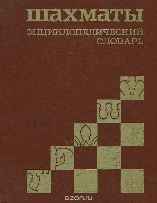 shahmati-slovar