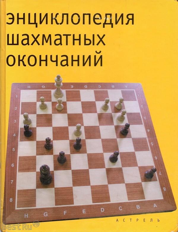 entsiklopedia-shahmatnie-okonchania