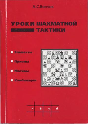 uroki-shahmatnoy-taktiki