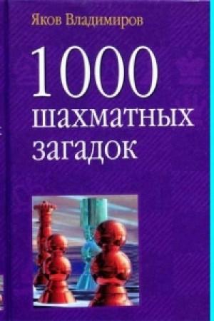 1000-shahmatnih-zagadok