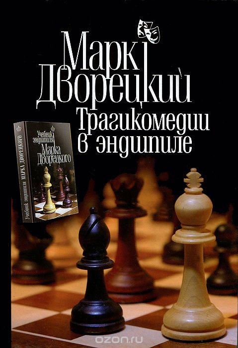 Tragikomedii-v-endshpile