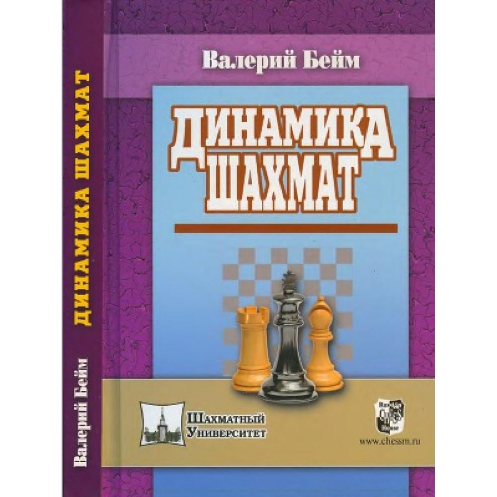 dinamika-shahmat