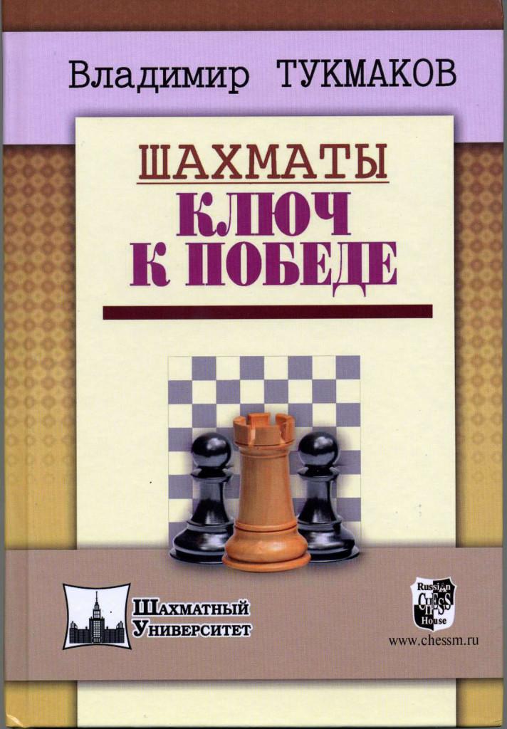 kluch-k-pobede-v-shahmatah