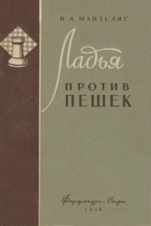 ladia-protiv-peshek-endshpil