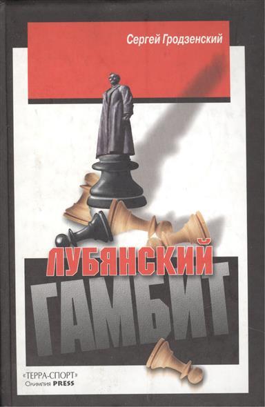 lubianskiy-gambit