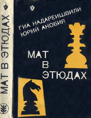 mat-v-etiudah-shahmati