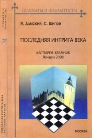 poslednia-intriga-veka