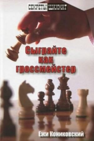 sigraite-kak-grossmaster
