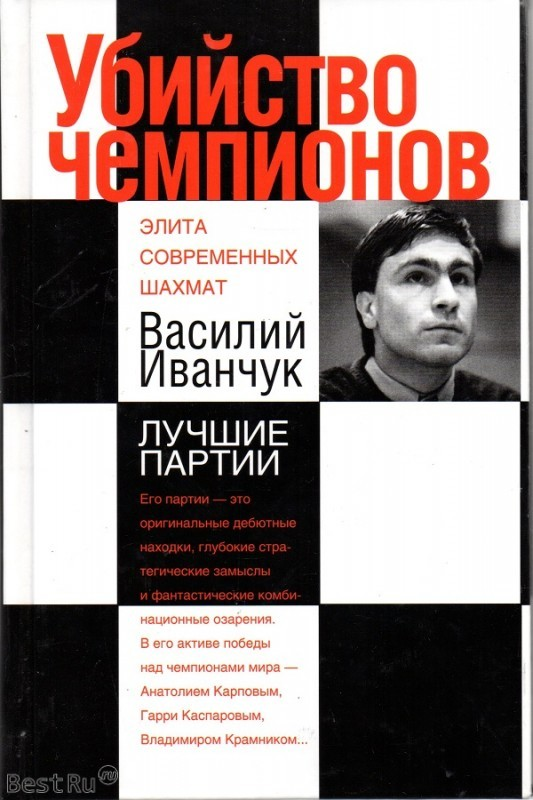 ubiistvo-chempionov-ivanchuk
