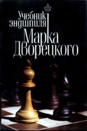 uchebnik-endshpilia-dvoretskogo