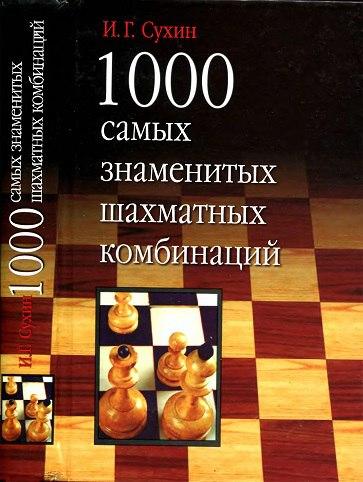1000-shahmatnih-komb