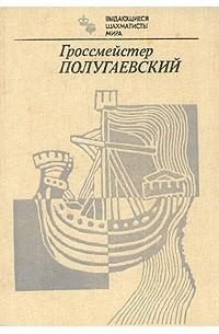 Grossmejster-Polugaevskij
