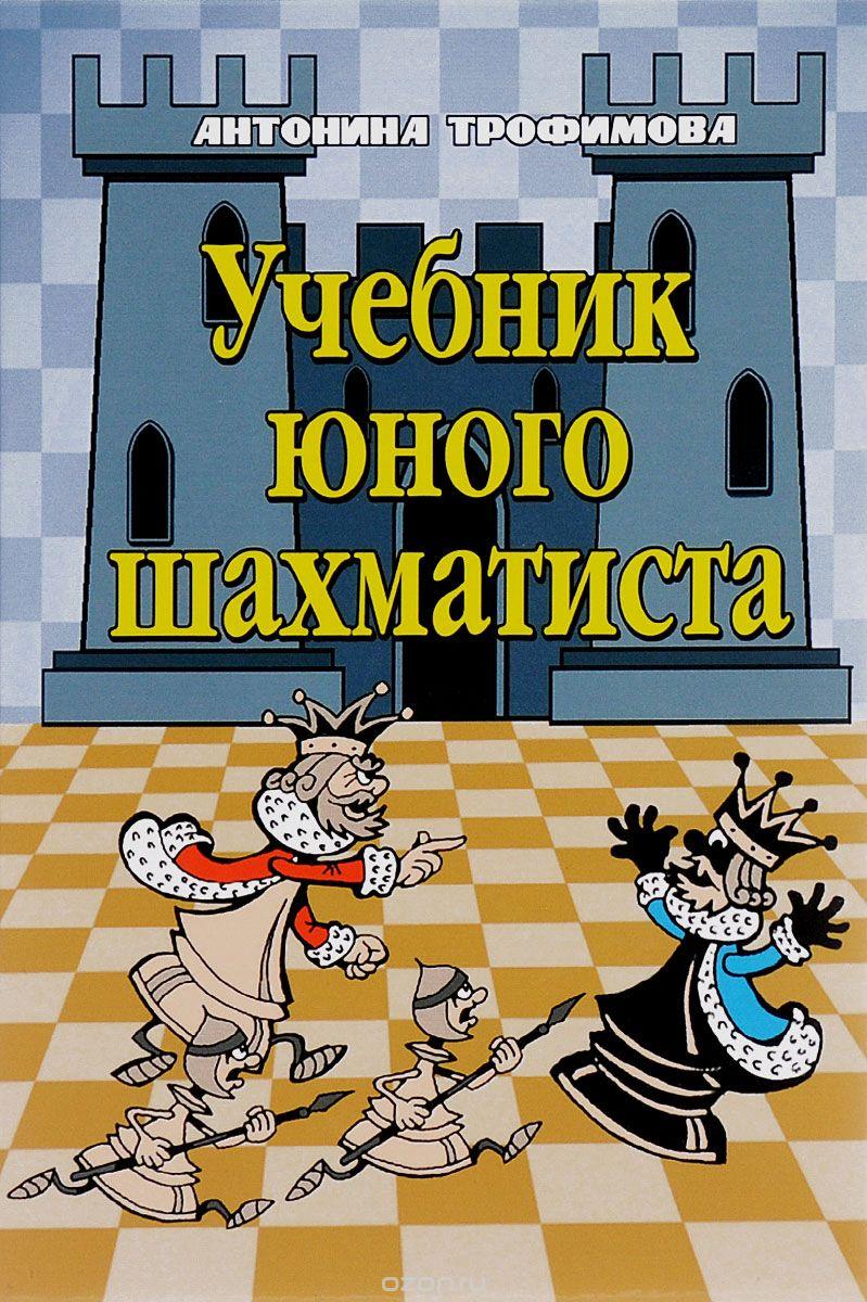 uchebnik-iunogo-shahmatista
