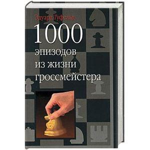 1000-epizodov-v-shahmatah