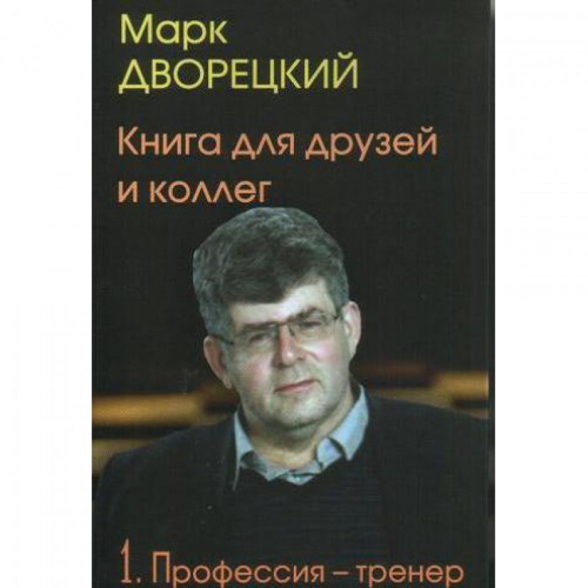 Dworecki-professia- trener