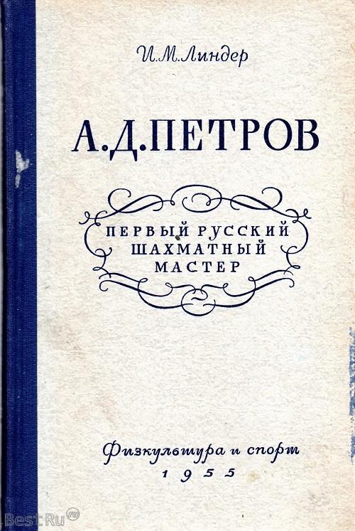 A.D.Petrov