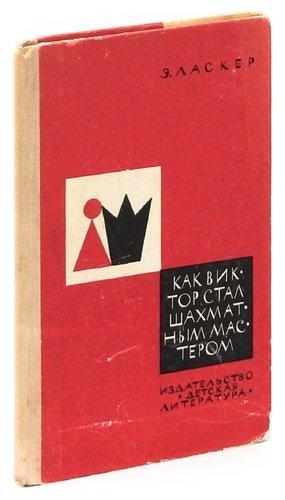 kak-victor-stal-masterom