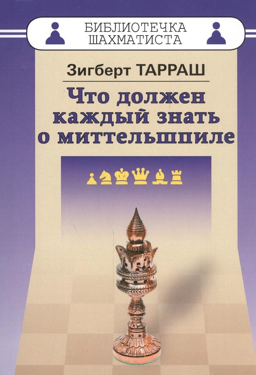 kniga-Tarrasha-o-mittelshpile