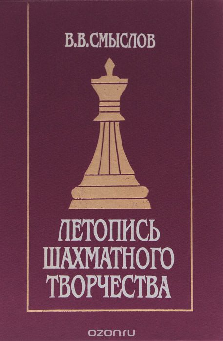letopis-shahmatnogo-tvorchestva